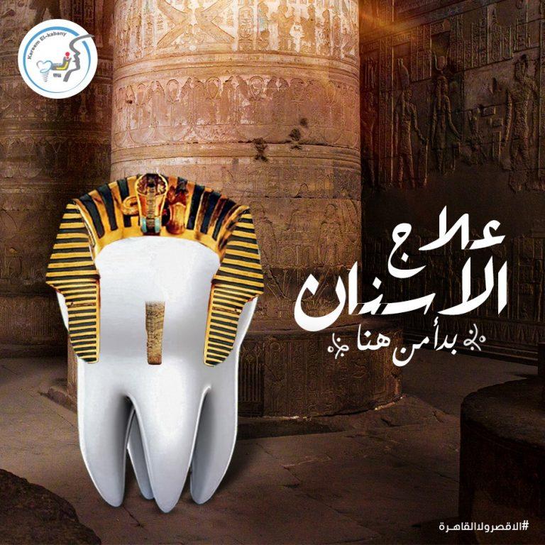 Social media campaign for Dr Karim Elkabany Clinic