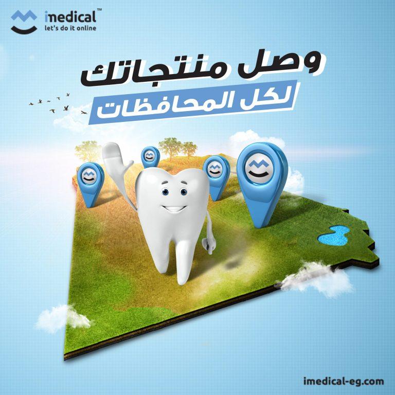 Imedical – Dental Supplies Social Media Campaign