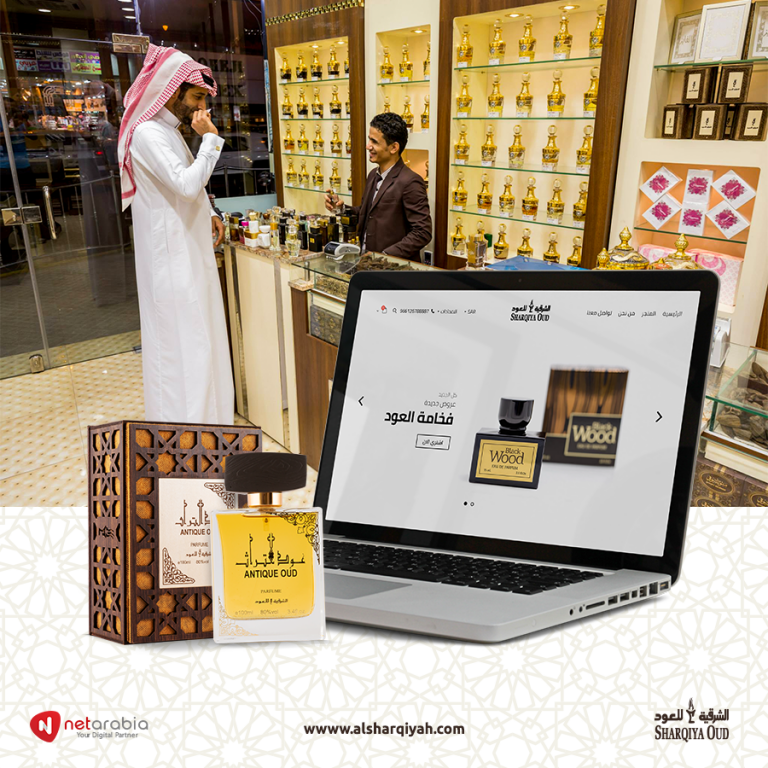 Sharqiyah Oud – Perfume Store website Design