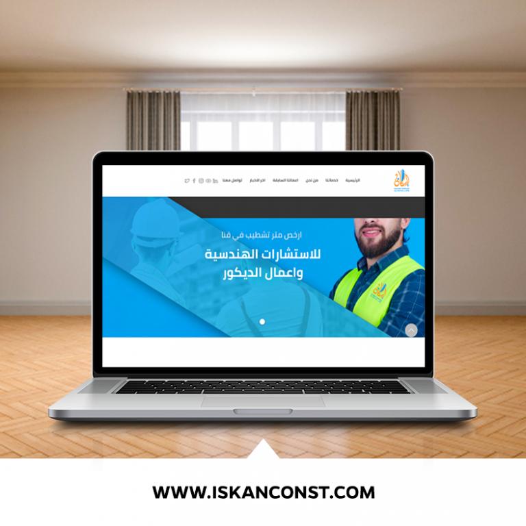 IskanConst – Construction Company website Design In Egypt