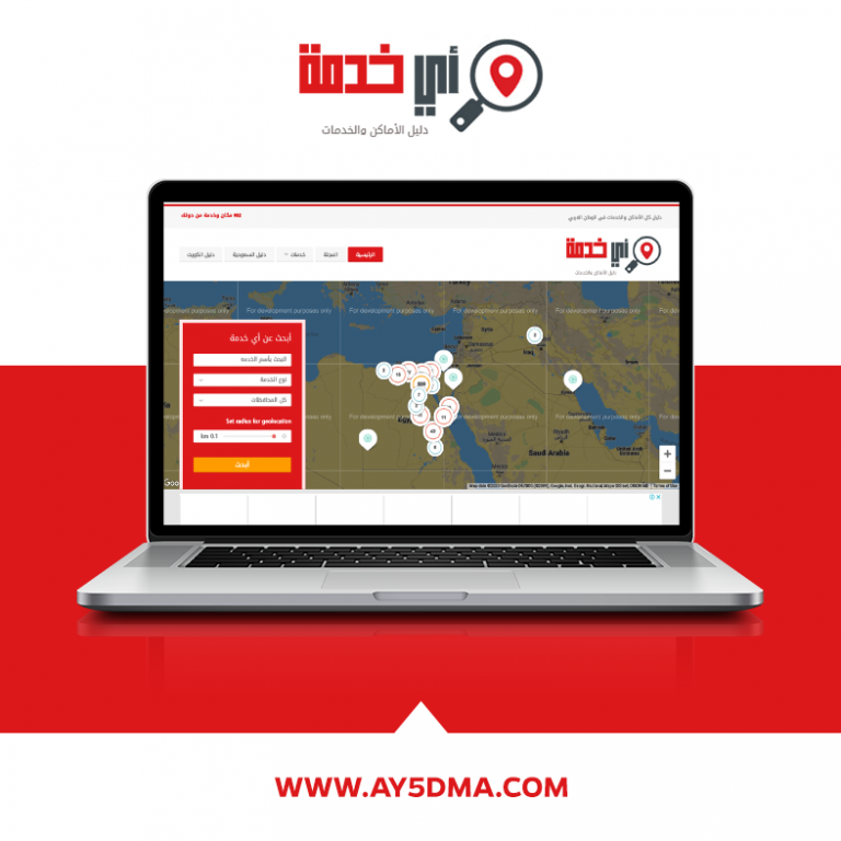 Ay5dma – Listing Website Design