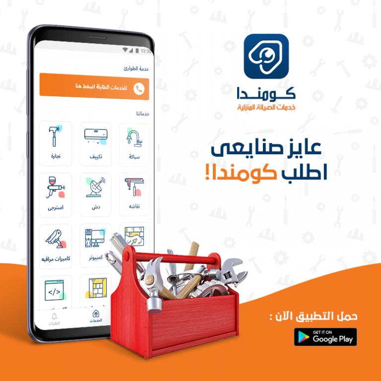 Komanda – Home Services App