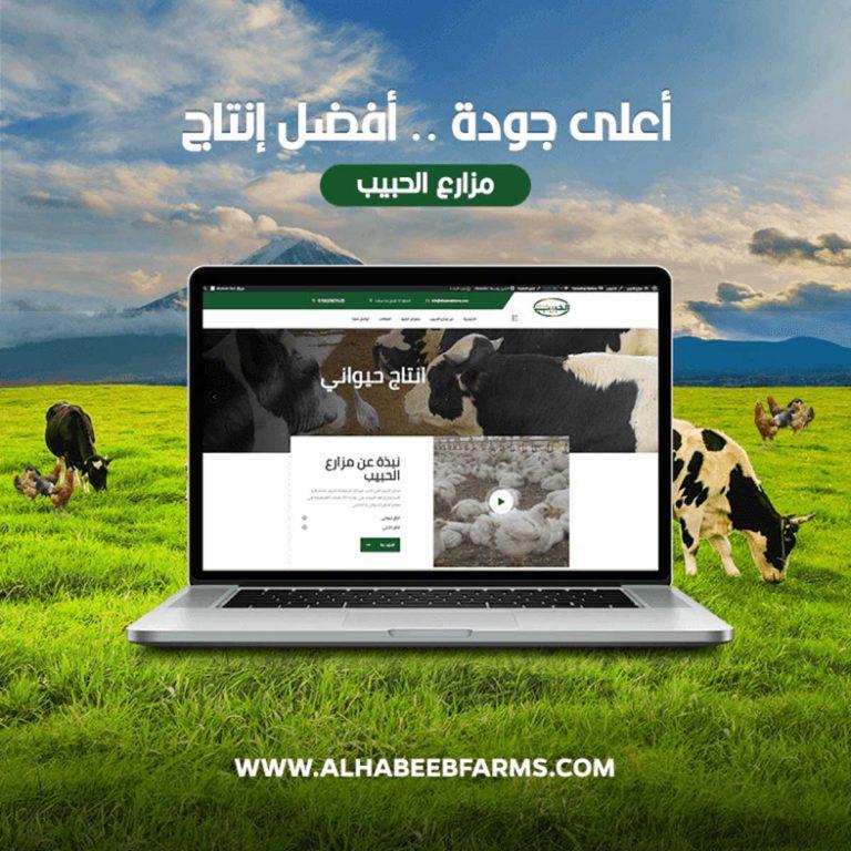 alhabeeb Farms – Website